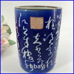 6 Qianlong Marked Chinese Qing Blue White Porcelain Brush Pot Vase RARE